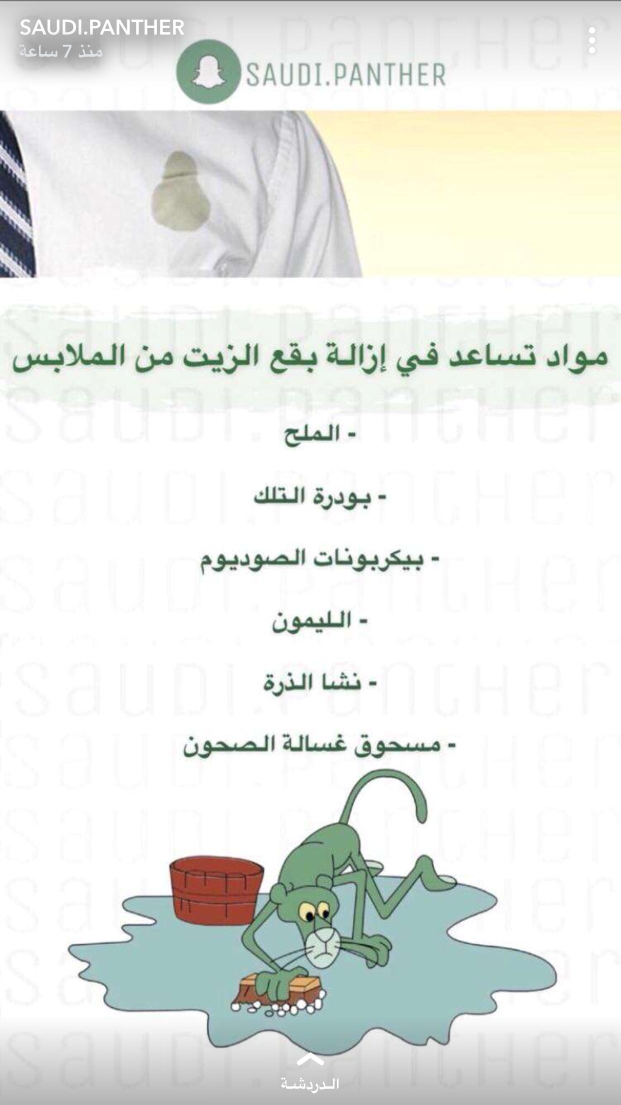 Pin By Arwa On ازاله البقع House Cleaning Tips House Cleaning Checklist Clean House