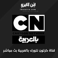 قناة كرتون نتورك بث مباشر Cn Arabic Live Streaming Hd Online Cn Cartoon Network Tv Online Free Cartoon Network