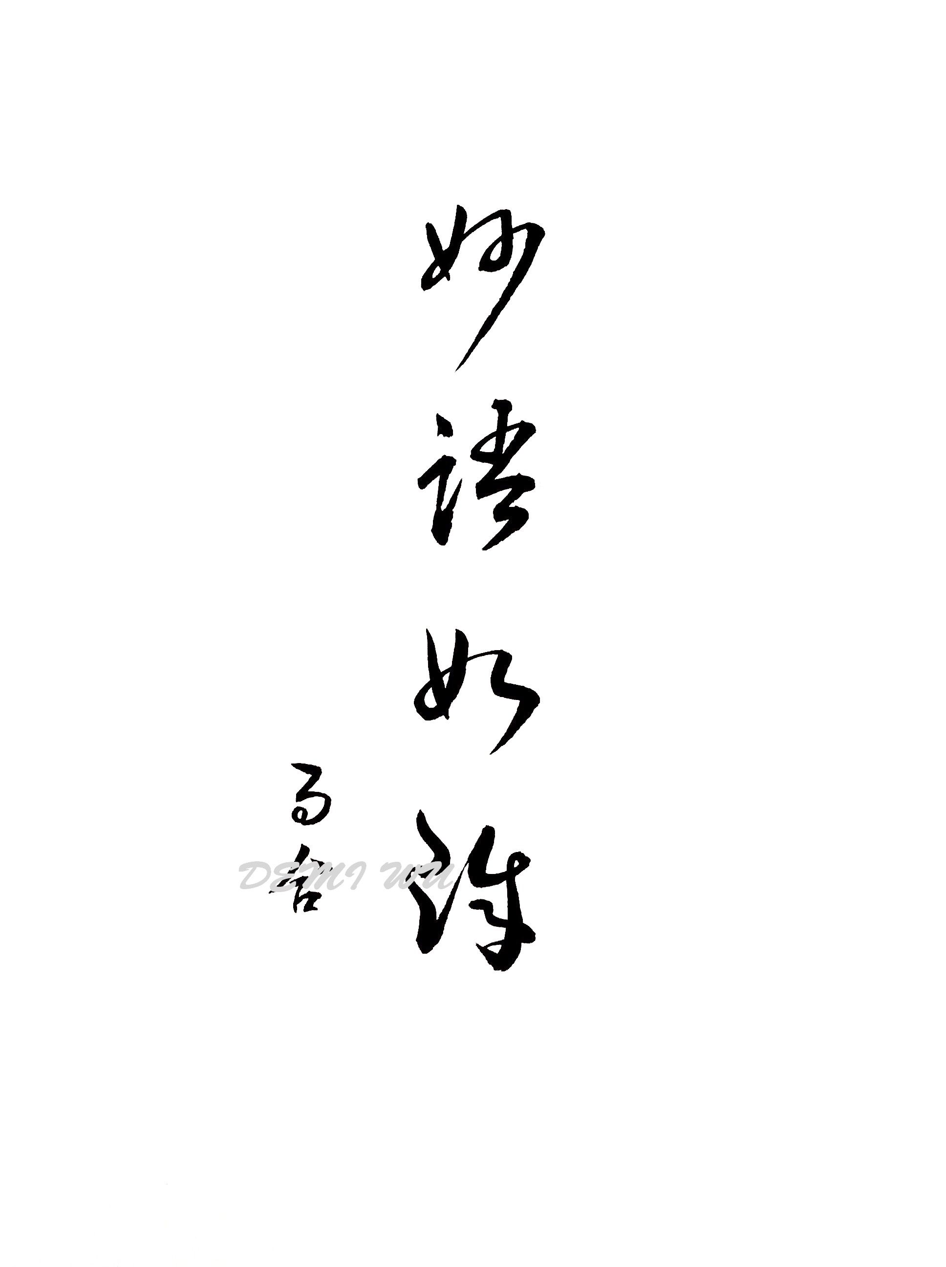 Pin by amy erwin on abcsssealssymbolssignsemblemsgeo calligraphy writing chinese calligraphy glyphs scripts seals symbols stamps icons script biocorpaavc