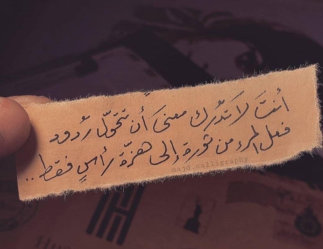 زمن الغم الجميل Best Of Interior Cover Photo Quotes Funny Arabic Quotes Words Quotes