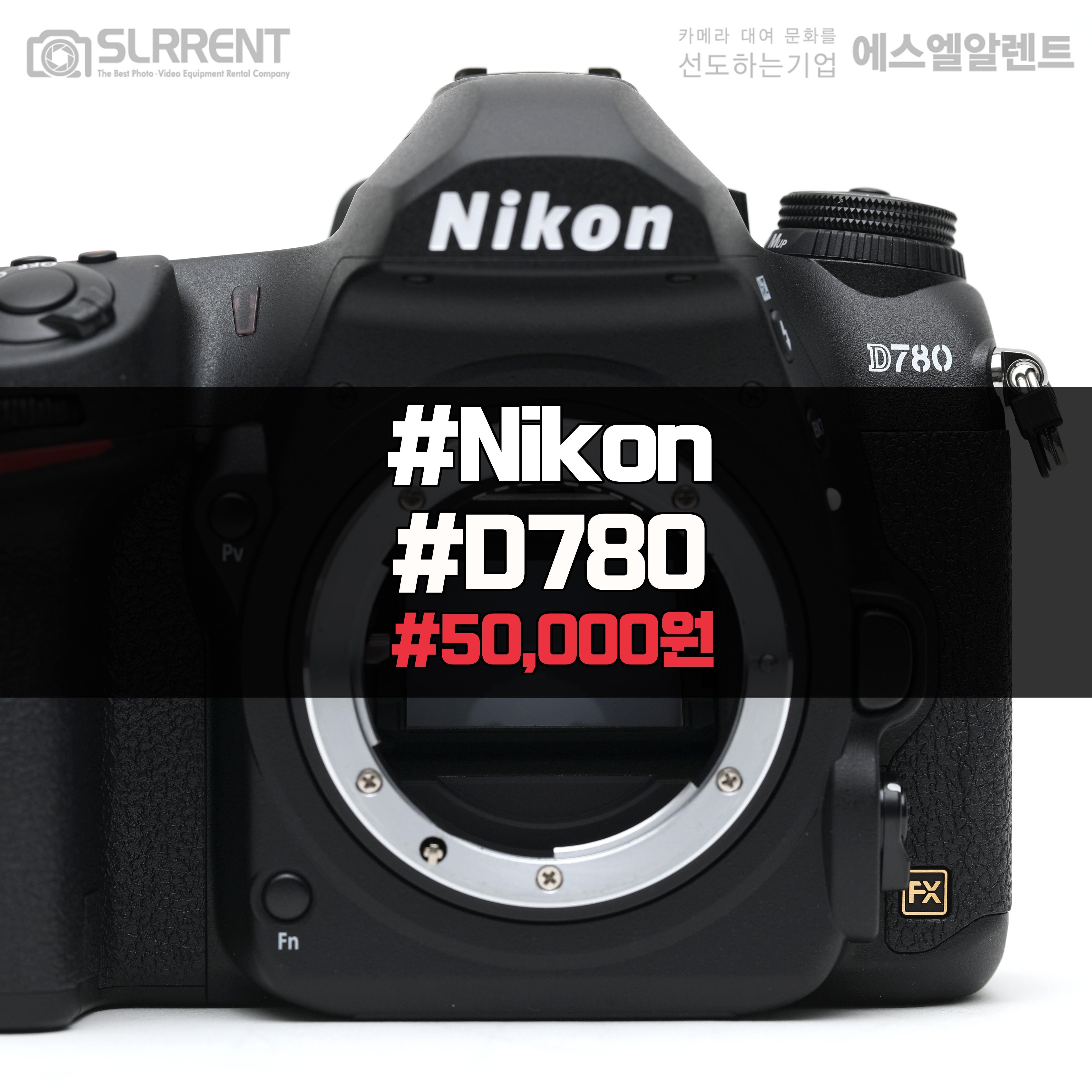 ✔ 에스엘알렌트 Nikon D780 !!  고품질의 사진과 동영상을 위한 선택! 니콘 D780을 지금 바로 만나보세요.  ✔ 니콘 카메라대여는 역시 에스엘알렌트  ✔ Nikon D780  24시간 50,000원 / 12시간 35,000원  ✔ 지금 바로 대여 가능!!!  항상 더 좋은 제품과 서비스 합리적인 렌탈 가격으로 보답하는  에스엘알렌트가 되겠습니다.  감사합니다.  www.SLRRENT.com  #니콘 #카메라 #니콘D780 #4K카메라 #Nikon #Camera #NikonD780 #DSLR  #카메라대여 #문화를_선도하는_기업  #에스엘알렌트  #카메라렌탈 #SLR렌트 #SLRRENT.com #16002470