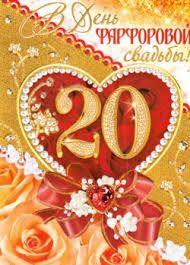 Открытки с годовщиной 20 лет свадьбы