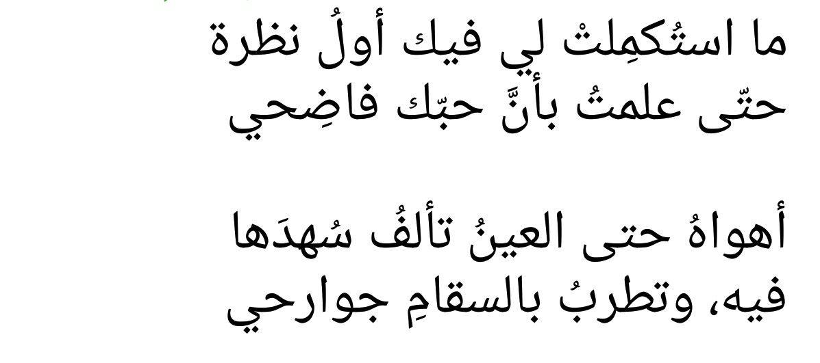 ابن سهل الاندلسي شعر غزل Arabic Poetry Quotations Quotes