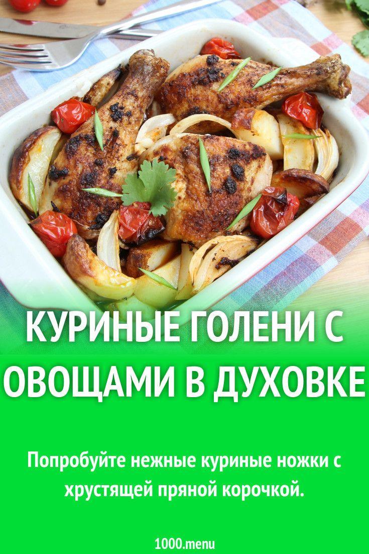 Куриные голени с овощами в духовке рецепт с фото | Рецепт ...