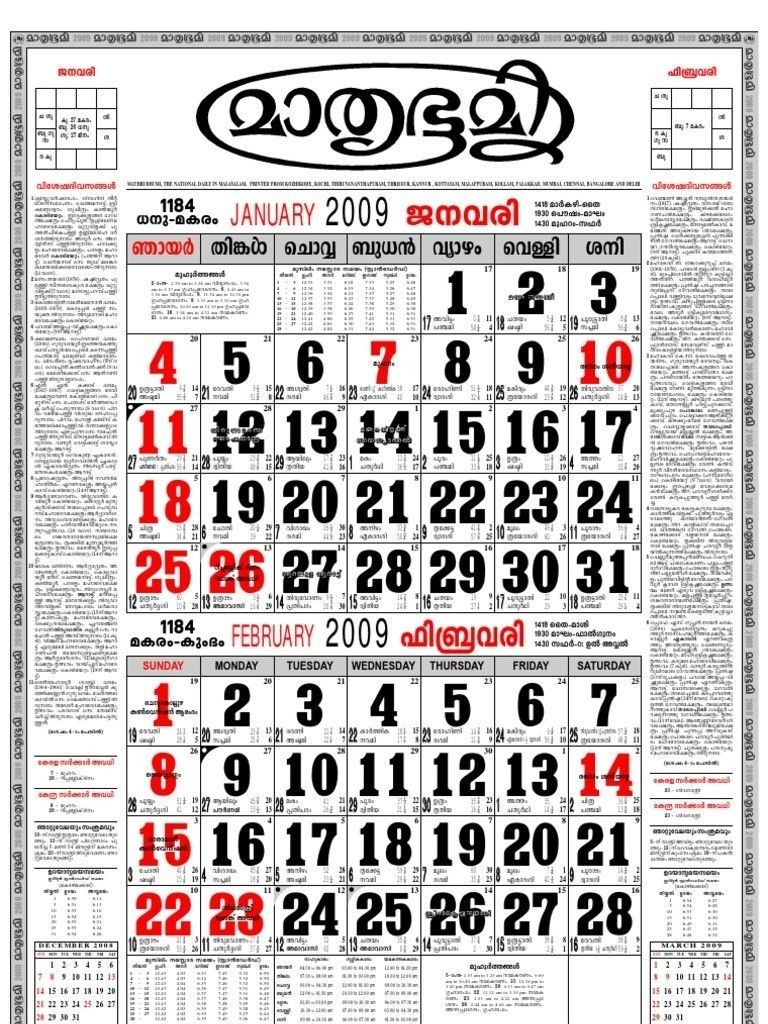 malayala manorama calendar 2020 pdf