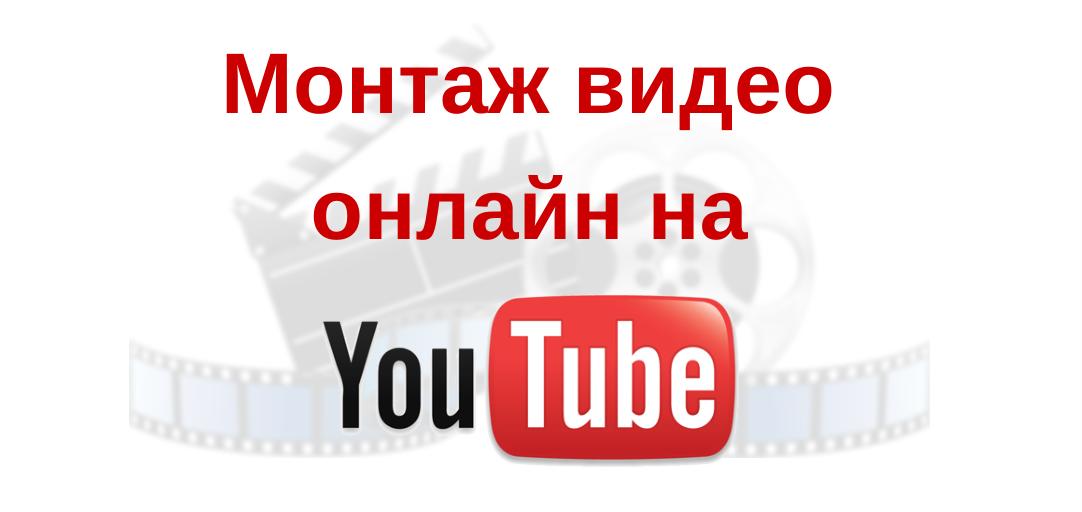 монтаж фото и видео онлайн