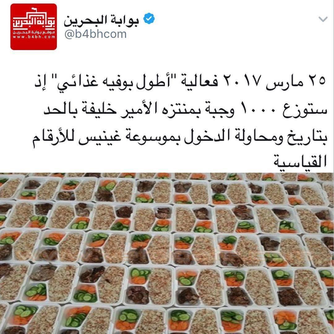 فعاليات البحرين Bahrain Events السياحة في البحرين Tourism Bahrain Tourism In Bahrain Tourism Travel البحرين Bahrain ال Instagram Posts Wic Instagram