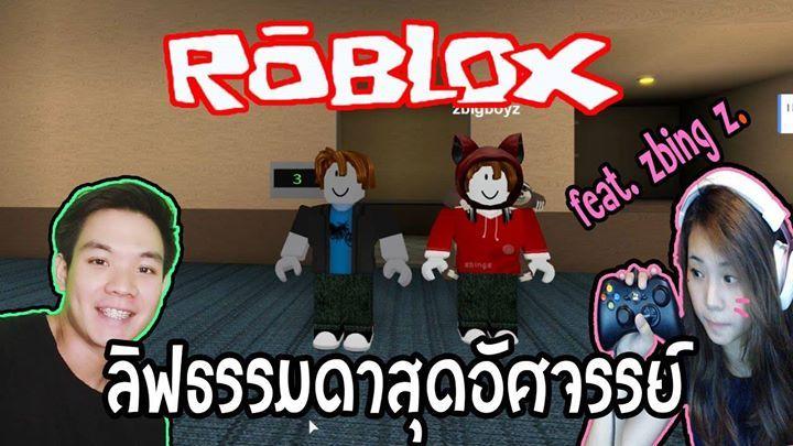Roblox ไทย [บกกน] : ลฟทธรรมดาทไมธรรมดา feat. พแปง zbing z. http://www.youtube.com/watch?v=njnVWa39L4w http://bit.ly/2aEdNZH