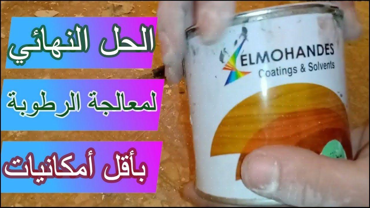 حل سهل وبسيط لمعالجة رطوبة الجدران و الاسقف وبتكلفة منخفضة Hand Soap Bottle Soap Bottle Hand Soap