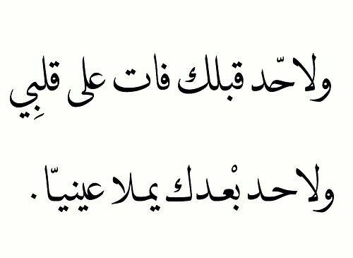 Pin By 3 N A D Al Fayez On Just For You Wonder Quotes Love Words Arabic Love Quotes