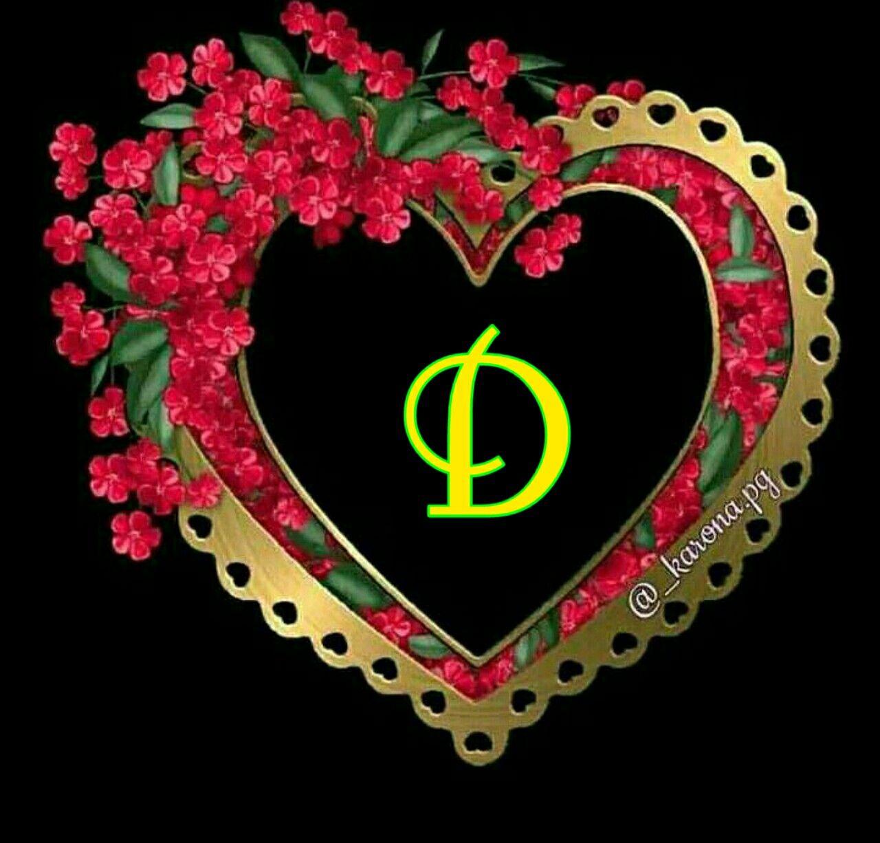 Pin By Delfina Pires De Lima On Name Letter Alphabet Wallpaper Love Wallpapers Romantic Heart Wallpaper