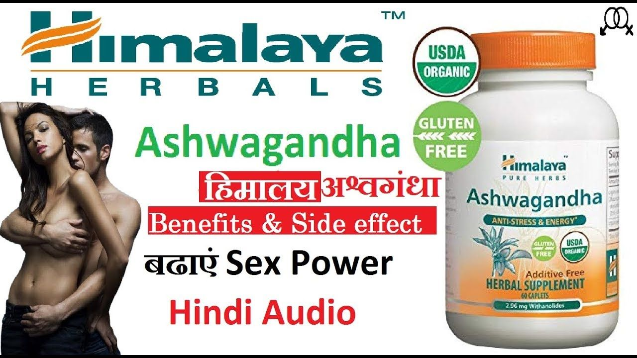 Himalaya Ashwagandha Powder And Tablets In Hindi Ashwagandha