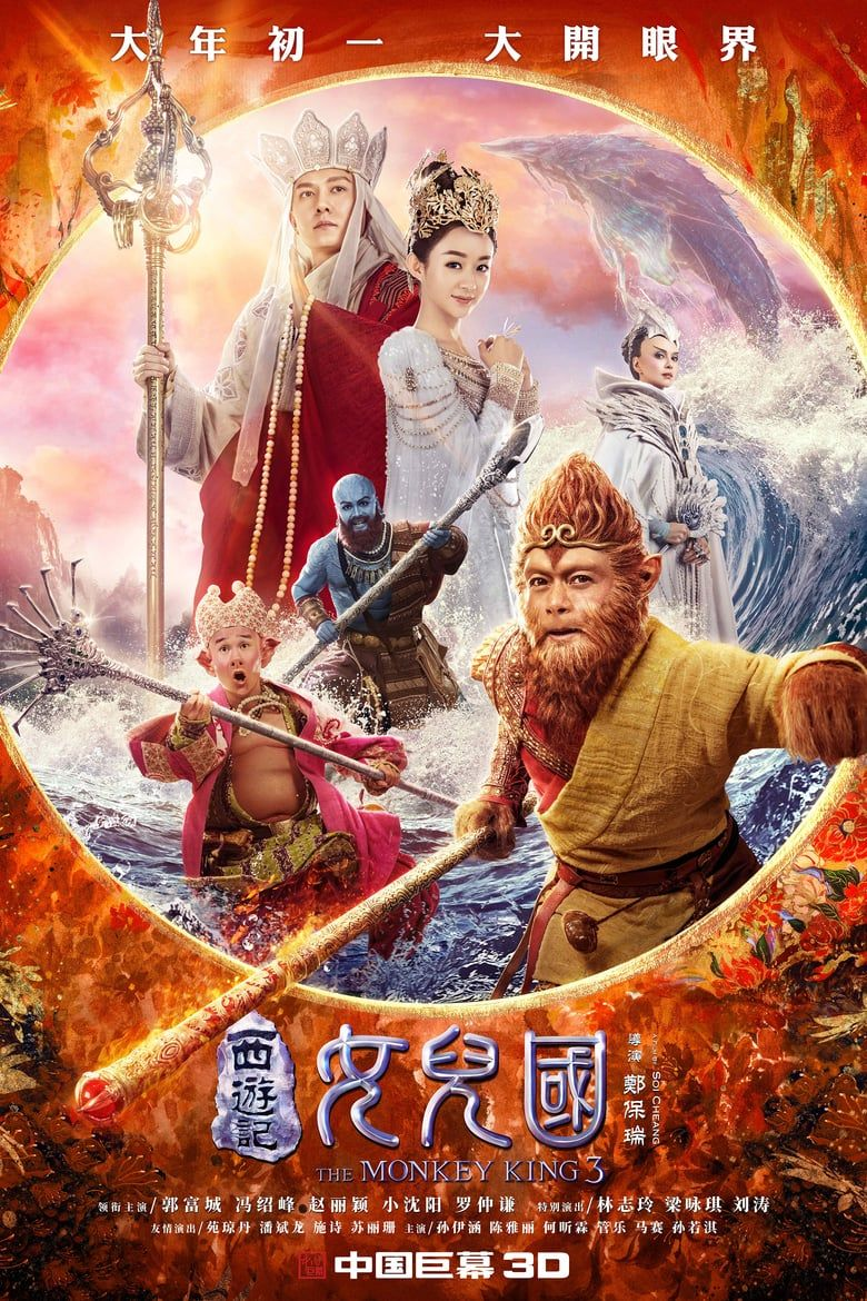 Ver Hd The Monkey King 3 P E L I C U L A Completa Espanol Latino Hd 1080p Themonkeyking32018 Peliculacompletahd Monkey King The 3 Kings Free Movies Online