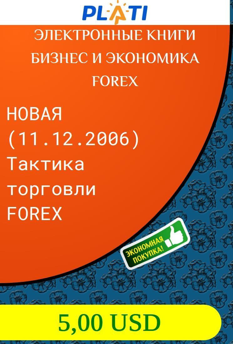 Электрлнные книги по торговле на форексе 1000 пунктов форекс
