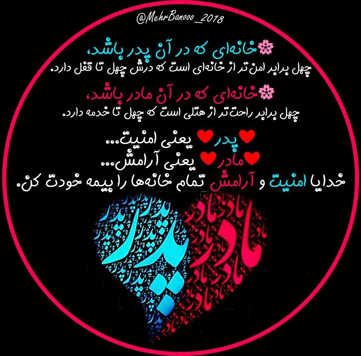 عکس نوشته عکس پروفایل کانال تلگرام مهر بانو ۲۰۱۸ Mehrbanooo 2018 In 2021 Islamic Republic Darth Vader Republic