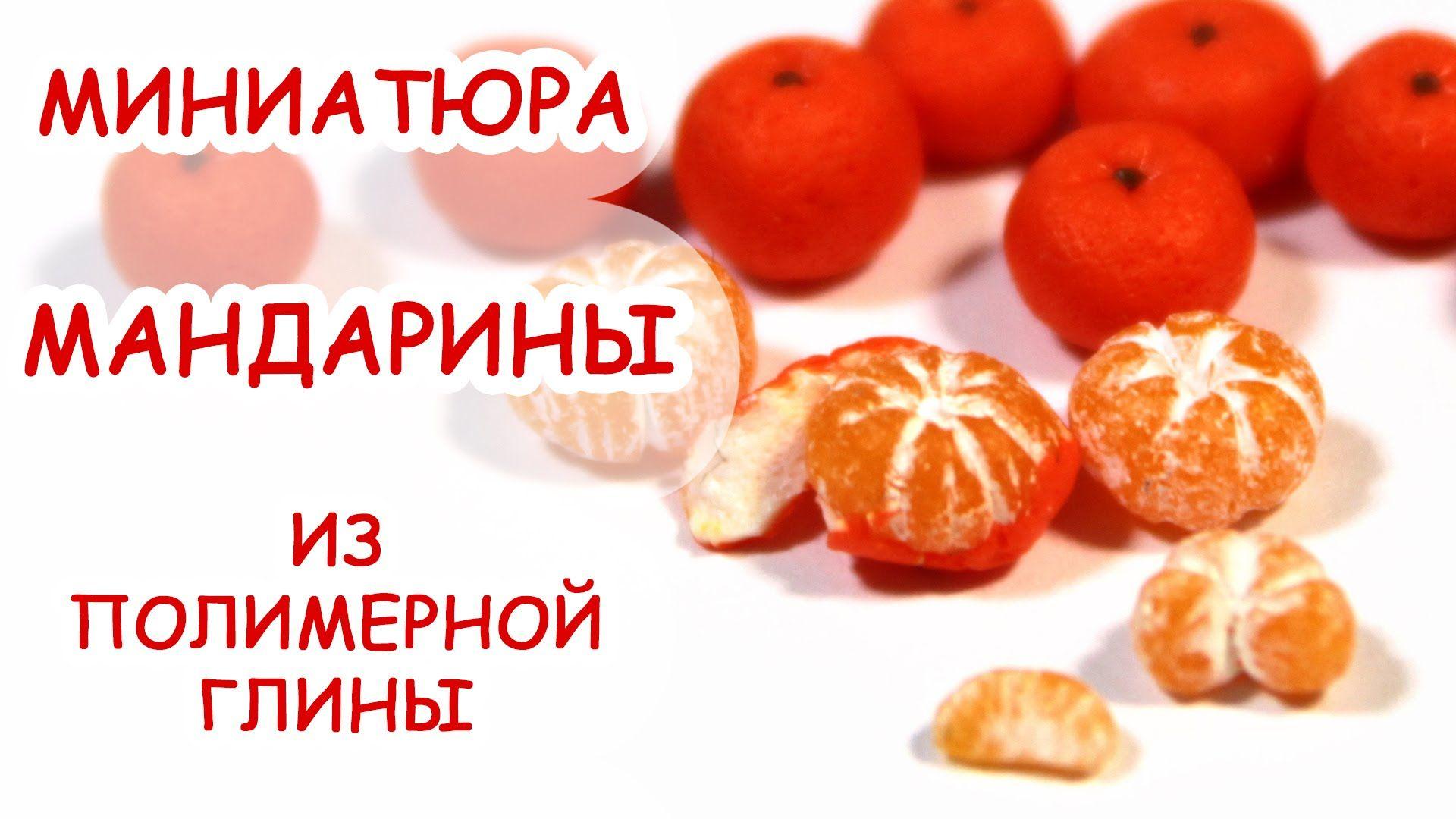 МАНДАРИНЫ ◆ МИНИАТЮРА #24 ◆ Мастер класс, полимерная глина ◆ Анна Оськина