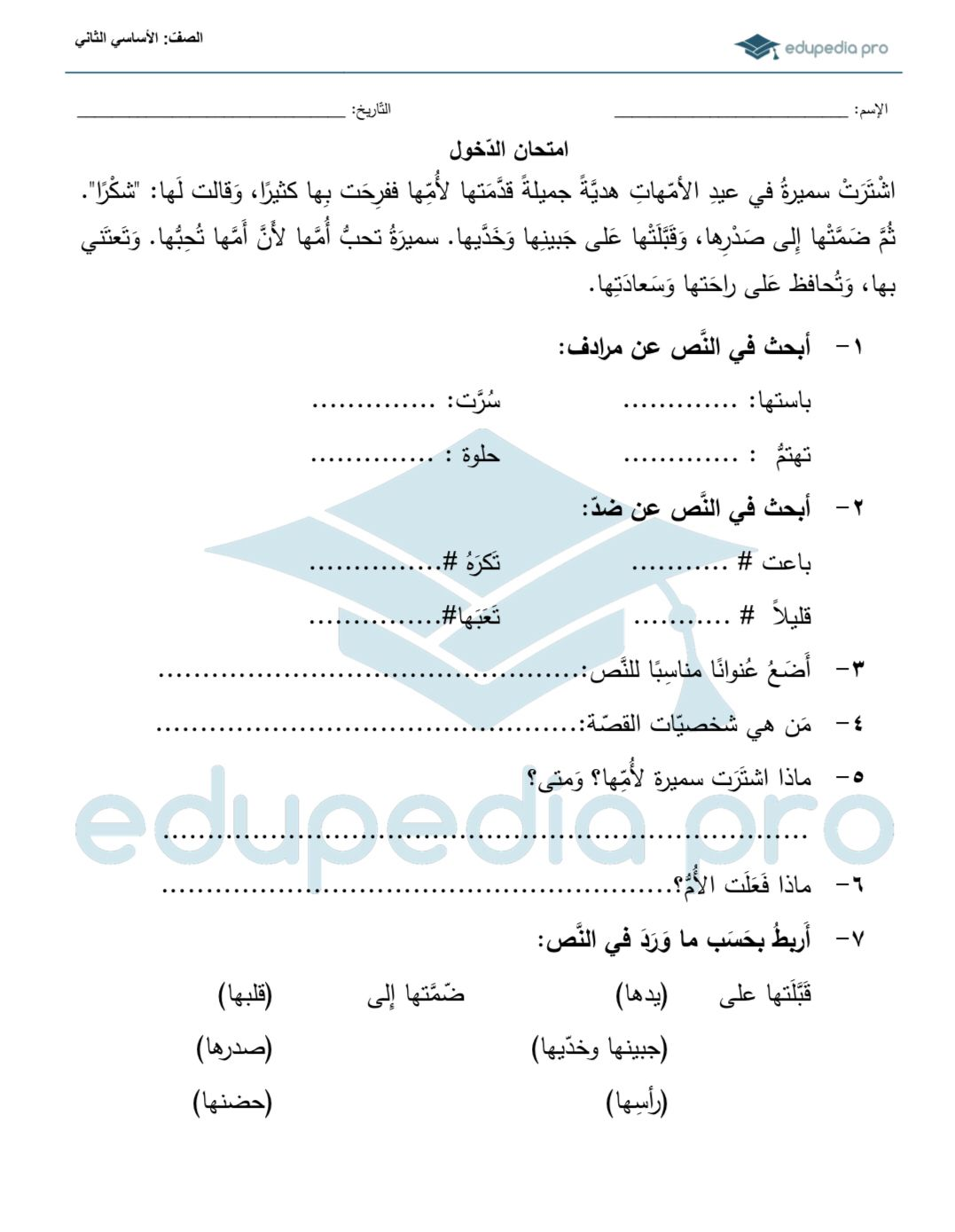 Arabic Worksheet Grade 2 Arabic Worksheets Worksheets Learning Centers