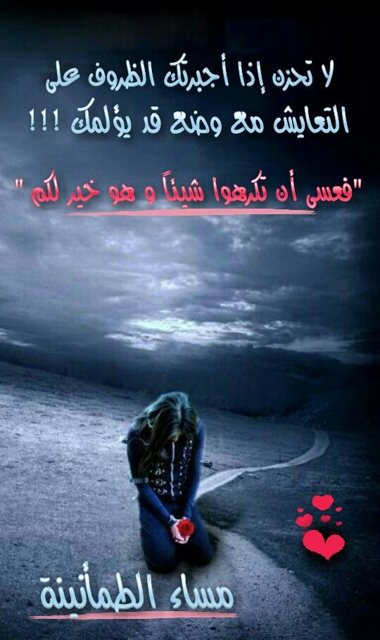 Pin By Ranya Anis On صباحيات و مسائيات Good Evening Arabic Quotes Lat