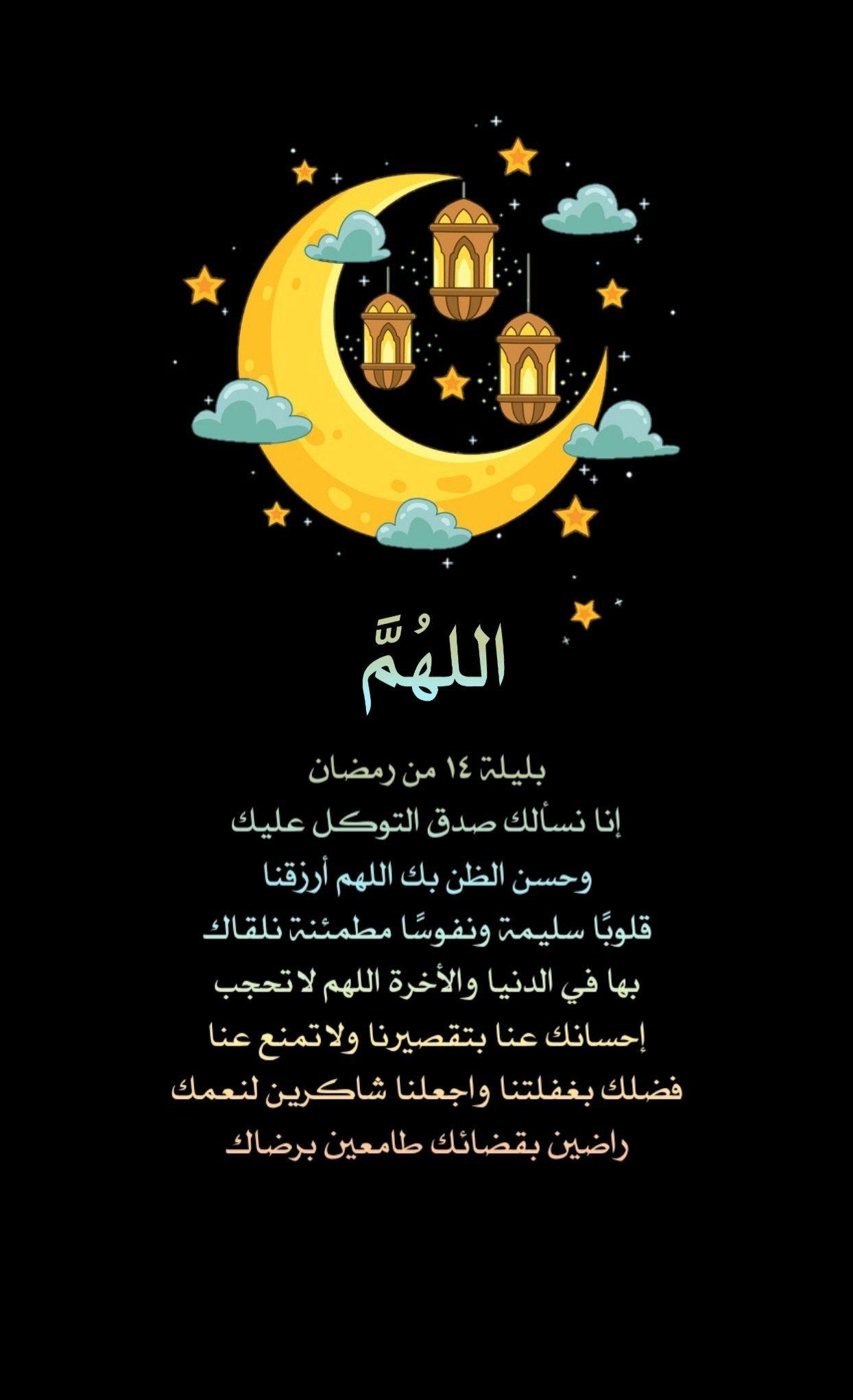 الله م بليلة ١٤ من رمضان إنا نسألك صدق التوكل عليك وحسن الظن بك اللهم أرزقنا قلوب ا سليمة ونفوس ا مط Ramadan Day Ramadan Greetings Sunday Morning Quotes