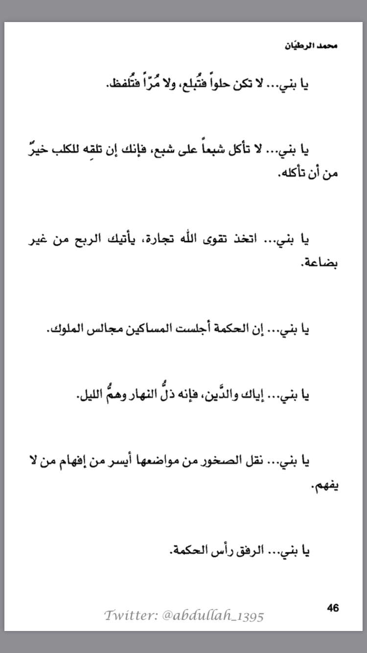 Pin By Hadeel On عبارات Beautiful Words Words Qoutes