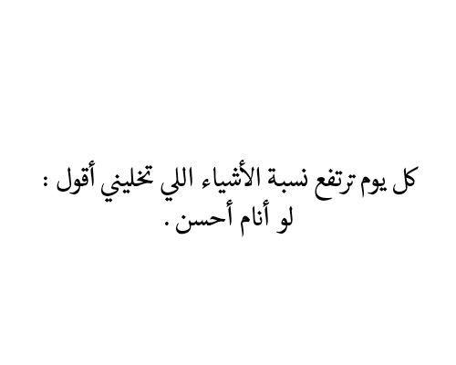 النوم ليس هروب كما يقولون بل حل في بعض الاحيان Words Quotes Calligraphy Quotes Love Pretty Quotes