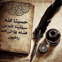 دعاء الفرج يذهب الهم والغم ويجلب الفرح والسرور منتديات ودي شبكة عصرية متكاملة Tv Holy Quran Cat Hat Pattern Quran Verses