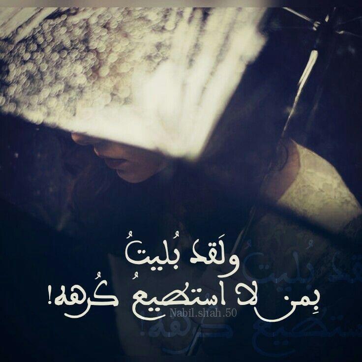 ولقد بليت بمكن لا استطيع كرهه كره حب بلاء تصميم تصميمي تصاميم كلام كلمات انستا انستغرام انستقرام انستقرامي عربي بال Movie Quotes Funny Arabic Quotes Love Words