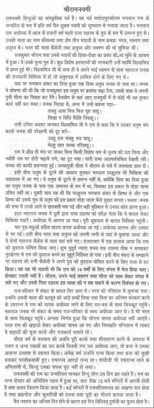 ram navami essay in hindi