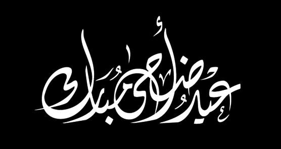 خط عيد اضحى مبارك فيكتور ابــداع في بســـاطة Blog Eid Mubarak Ramadan