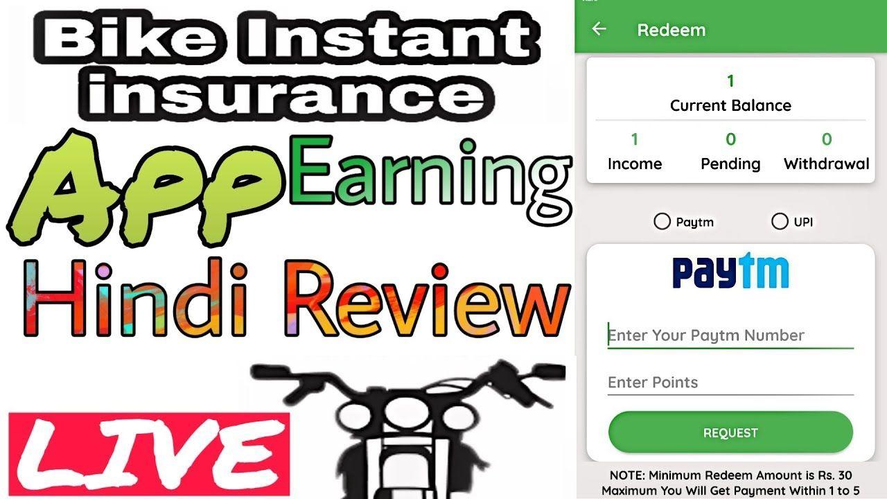 New Earning App Bike Instant Insurance App Paytm Cash Apps