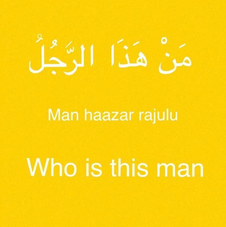 من هذا الرجل Arabic Language Learn Arabic Language Learn Arabic Online