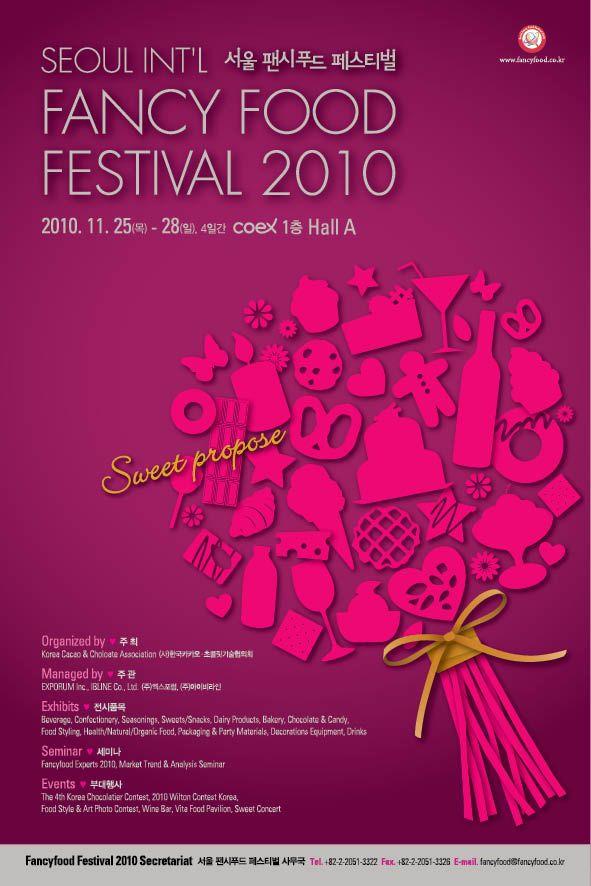 SEOUL INT'L FANCY FOOD FESTIVAL 2010 서울 팬시푸드 페스티벌  Creative Designed by WITCHFACTORY