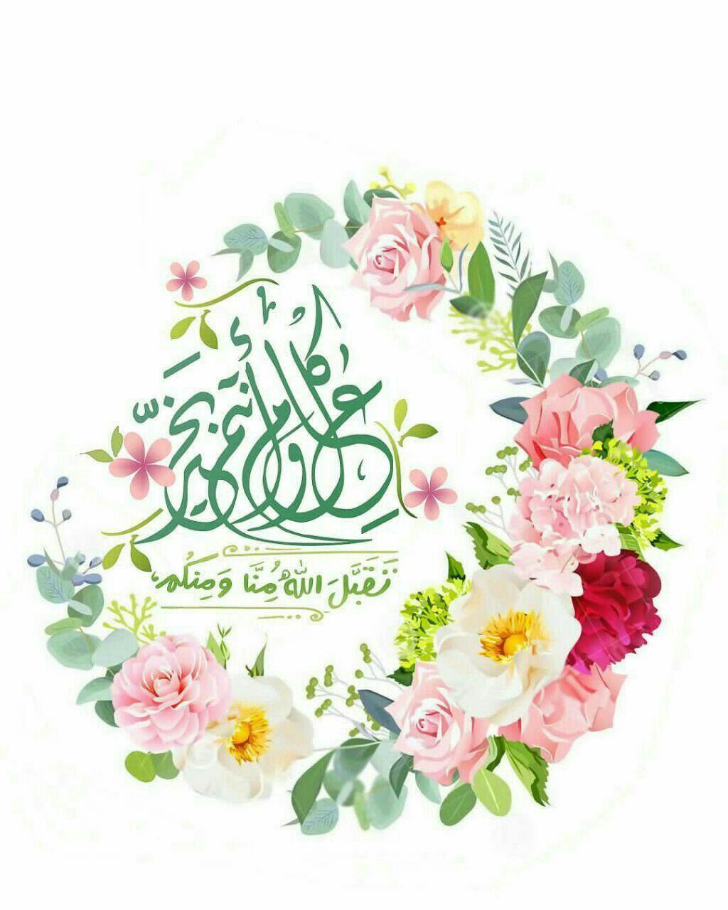 صبــ ــاحكم عناقيد فرح دائم كل الحكاية في الرسالة تهاني يزفها موكب من الورد و الطيب تحمل تهاني العيد بأصدق معاني و Eid Stickers Eid Greetings Eid Crafts