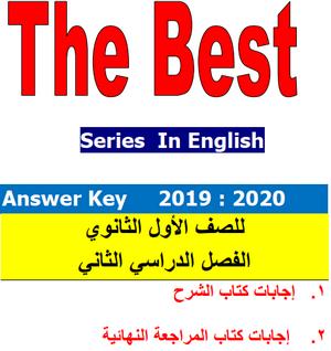 اجابات ذا بست The Best 2020 اولى ثانوى ترم ثانى بوابة كويك لووك العربية Best Series Best Answers