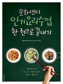 [인터파크도서]문화센터 인기 요리 수업 한 권으로 끝내기