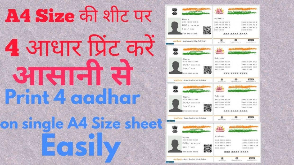 8 Top Image Paper Used To Print Aadhar Card Image Paper Aadhar Card Cards
