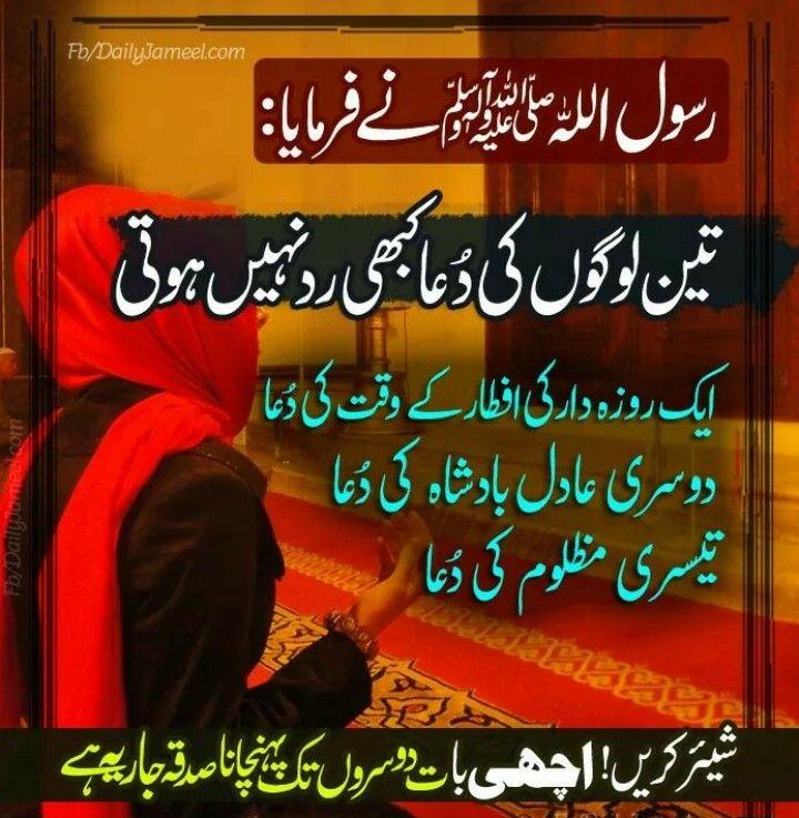 Islamic Quotes in Urdu | Islamic quotes, Islamic phrases ...