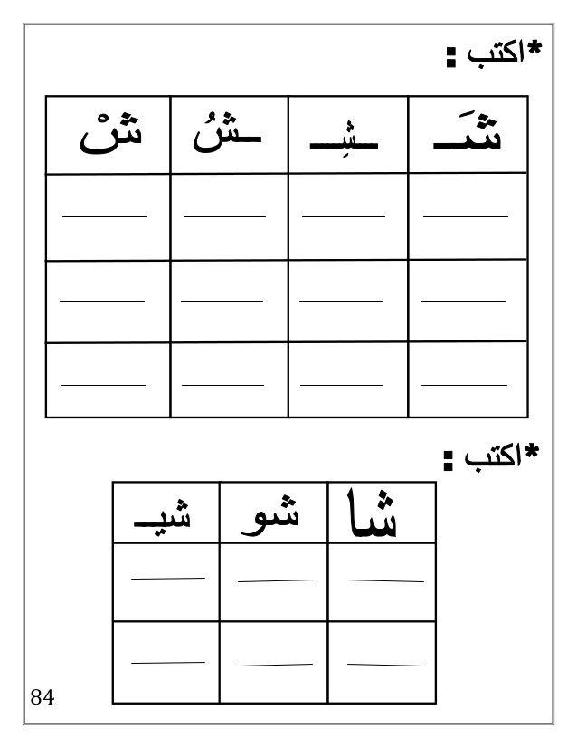 arabic booklet kg2 first arabic learning. Black Bedroom Furniture Sets. Home Design Ideas