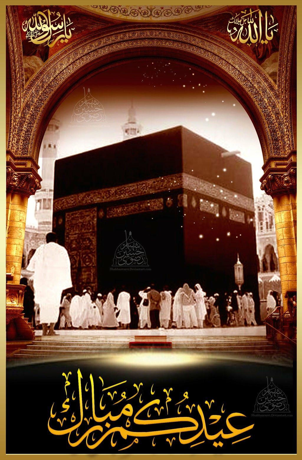رسائل عيد الفطر واجمل مسجات تهنئة بالعيد المبارك 1434 هجري Eid Cards Cool Words Ramadan