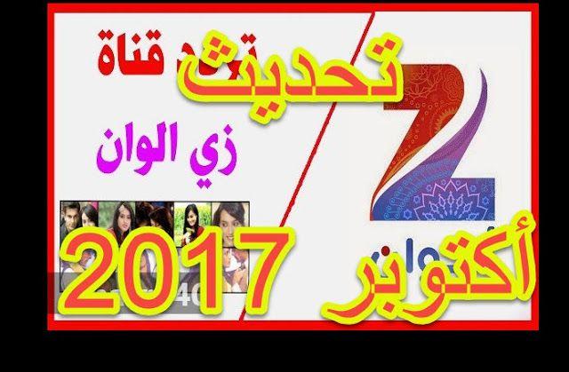 التردد الجديد لقناة زي ألوان الهندية 2017 اضبط تردد قناة زى