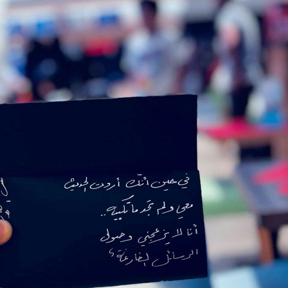 كلمة ولو جبر خاطر ولاسلام من بعيد Chalkboard Quote Art Chalkboard Quotes Quotes