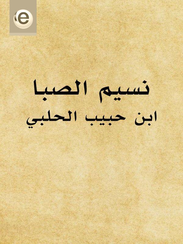 نسيم الصبا Arabic Calligraphy Calligraphy Art