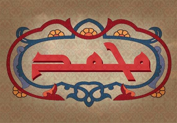 Arabic Calligraphy Islamic Art More Pins Like This At Fosterginger Pinterest Calligraphy Islamic Art Arabic Calligraphy