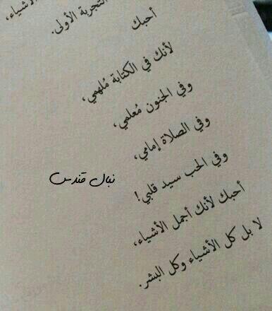 لك انت Cool Words Arabic Love Quotes Arabic Quotes