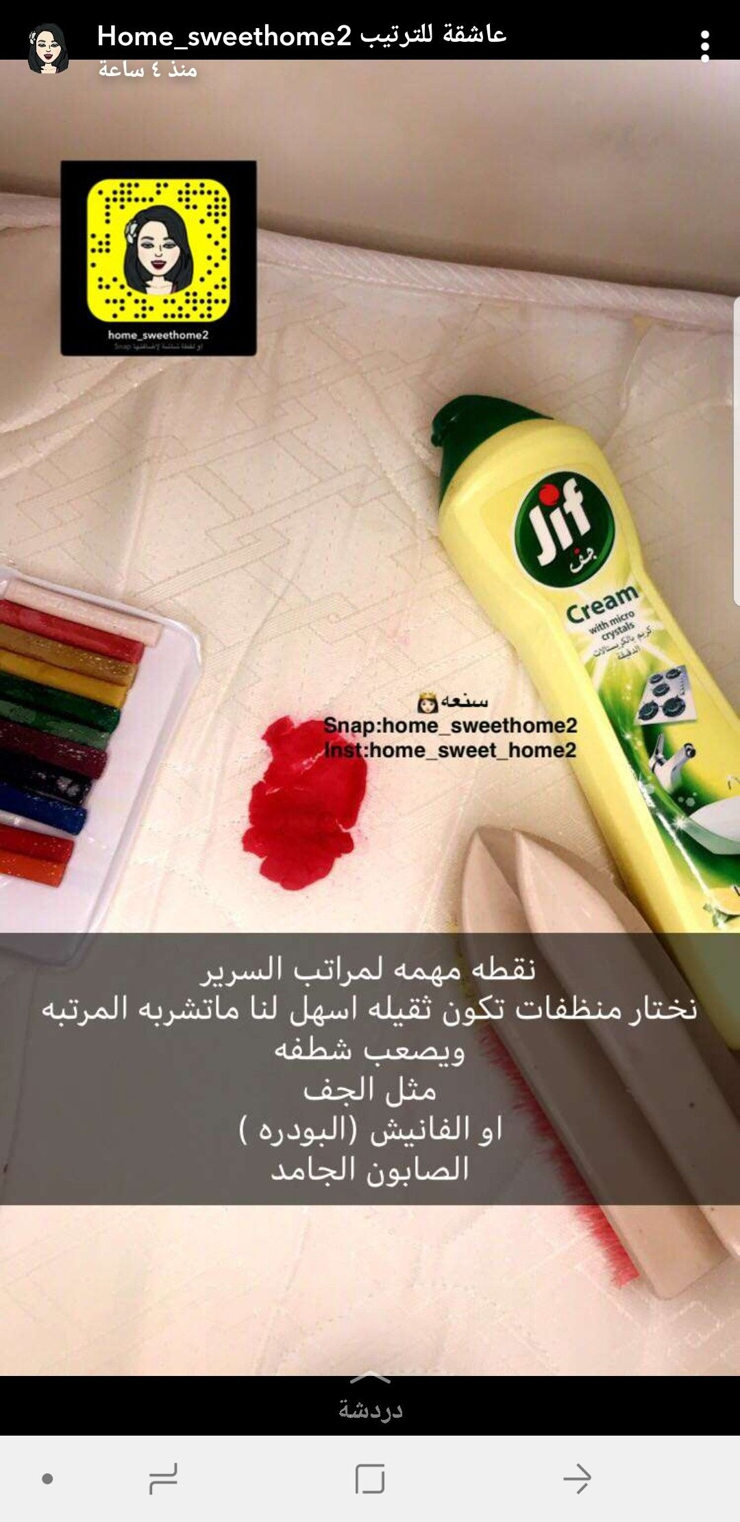 Pin By Nonosaad4 On تنظيف House Cleaning Checklist Cleaning Hacks Cleaning Checklist
