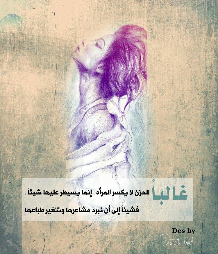 غالبا الحزن لا يكسر المرأه Arabic Typing Qoutes Lettering