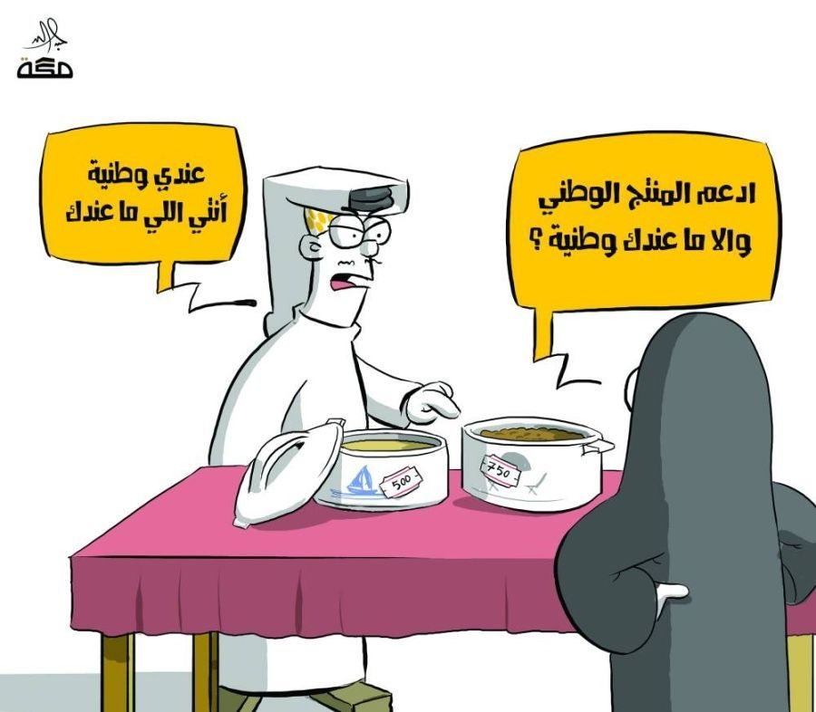 كاريكاتير استغلال صحيفة مكة Cartoon Bart Simpson Bart Character