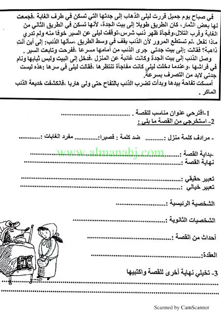 الصف الرابع لغة عربية الفصل الثاني فهم المقروء Teach Arabic Learn Arabic Language Learning Arabic