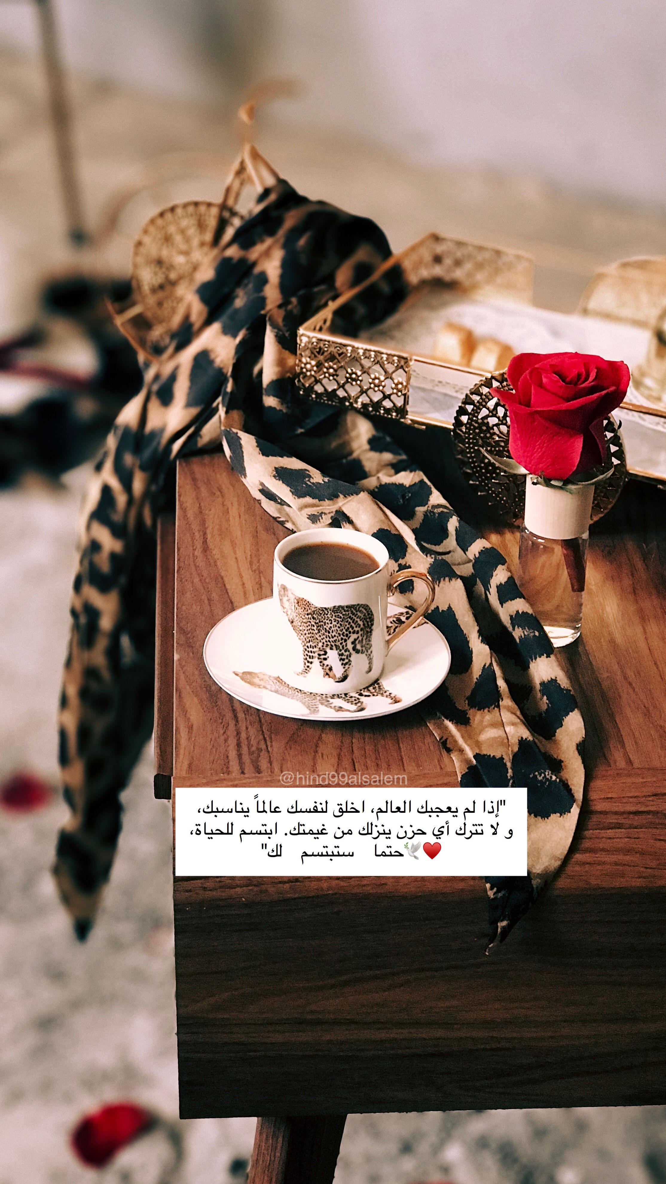 دعاء صورة افكار احترافيه Coffee Coffeetime قهوه كوفي تكوين عدسه سناب Pictures كلام كلمات حب عشق Photo Ideas Girl Lovers Pics Beautiful Quotes