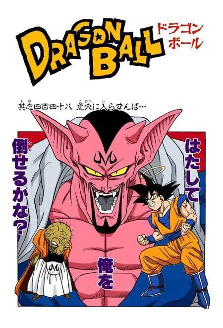 Goku Babidi And Dabura Dragon Ball Art Dragon Ball Dragon Ball Super